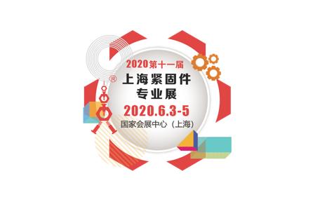 2019上海紧固件专业展展后报告