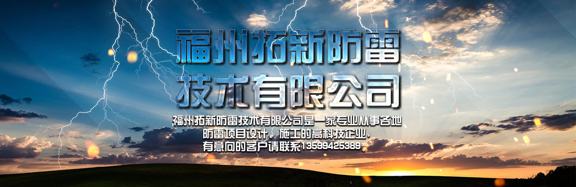 福州拓新防雷技术有限公司