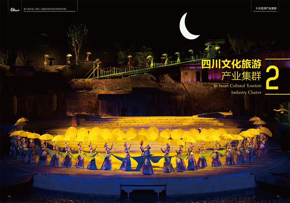 四川文化旅游产业集群