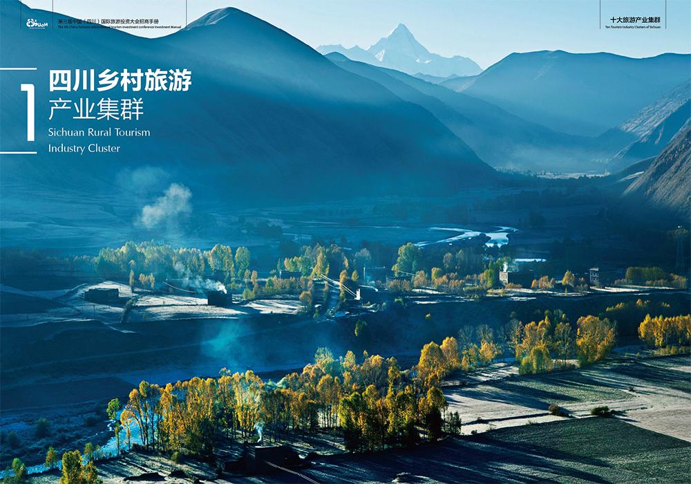 四川乡村旅游产业集群