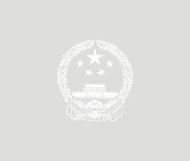 威远县连界镇人民政府