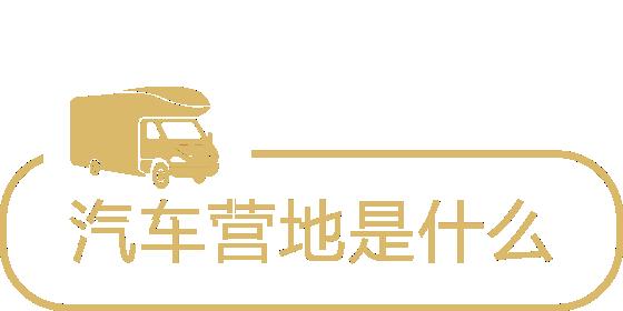 汽车营地是什么