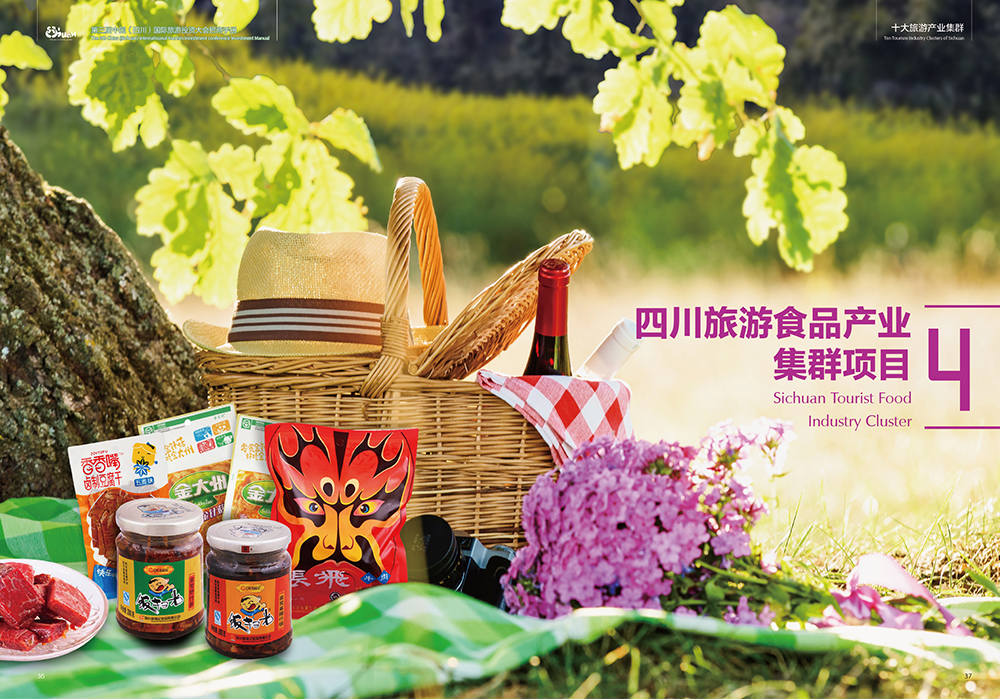 四川旅游食品产业集群