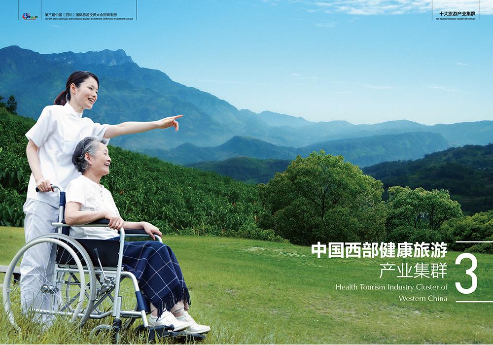 中国西部健康旅游产业集群