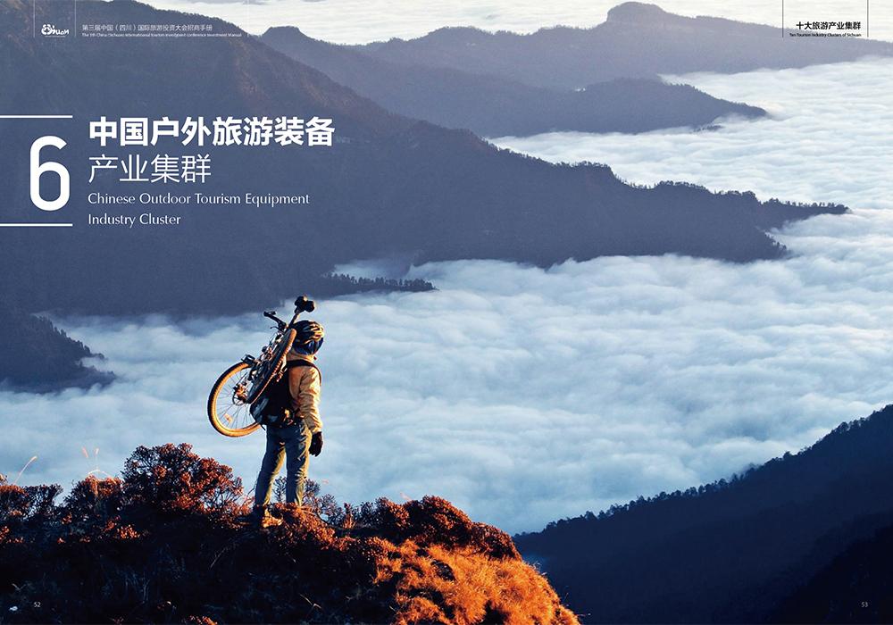 中国户外旅游装备产业集群