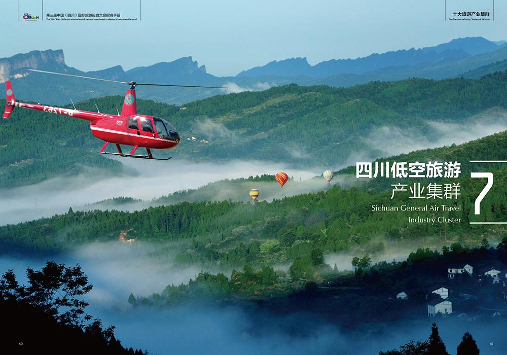 四川低空旅游产业集群