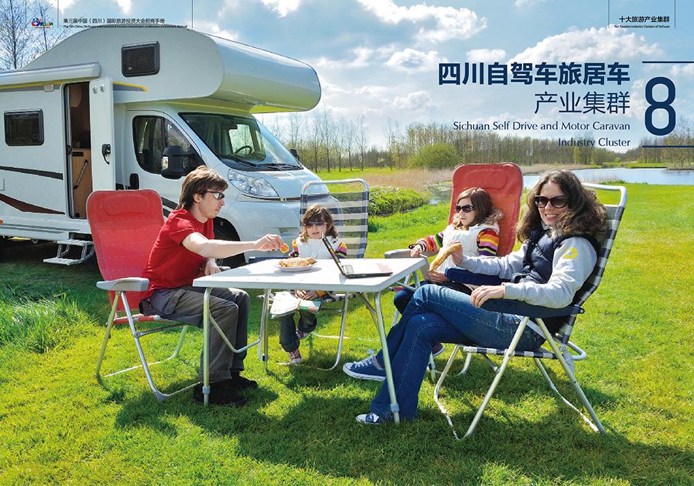 四川自驾车旅居车产业集群