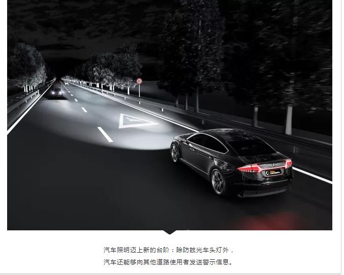 欧司朗集团与大陆集团合资企业正式投入运营,驱动汽车智能照明未来