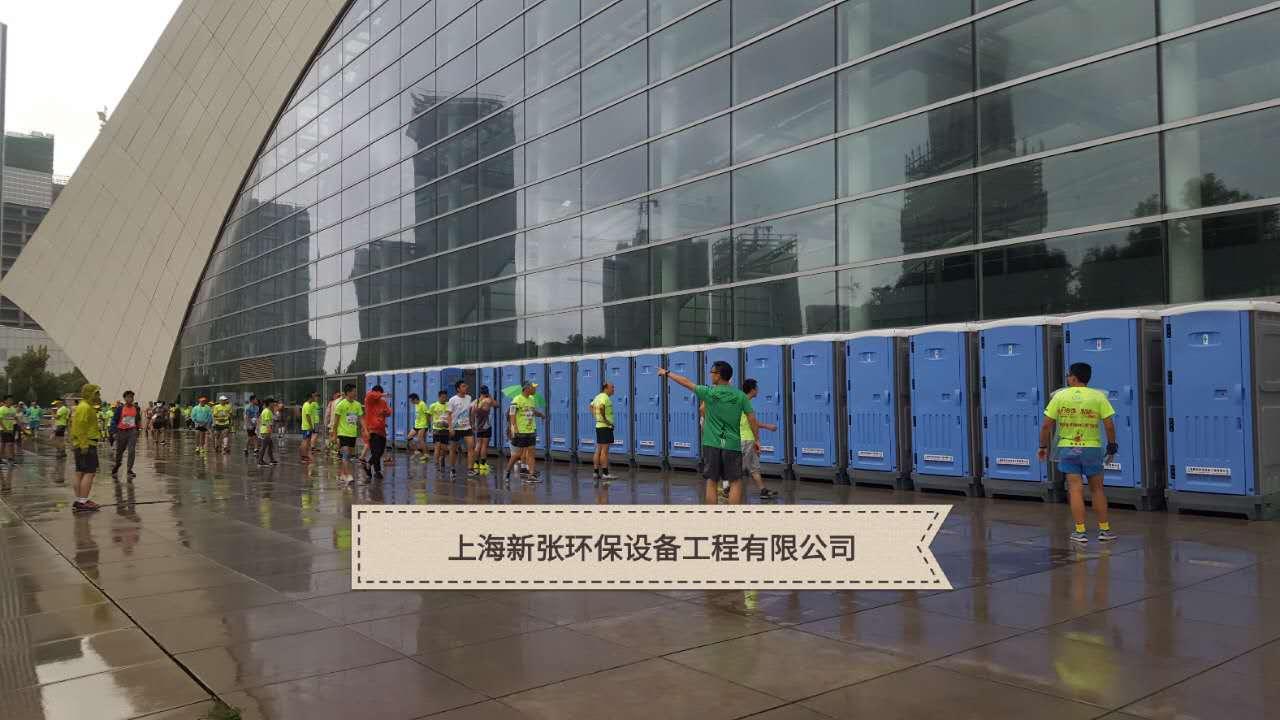 上海欢乐跑移动卫生间