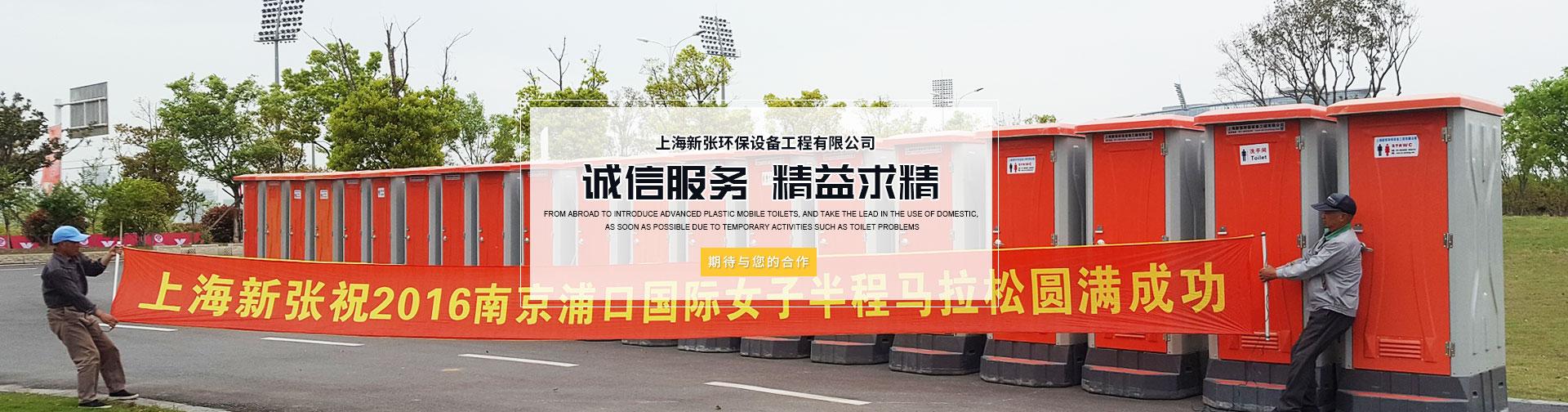 移动厕所租赁公司_上海新张环保设备工程有限公司