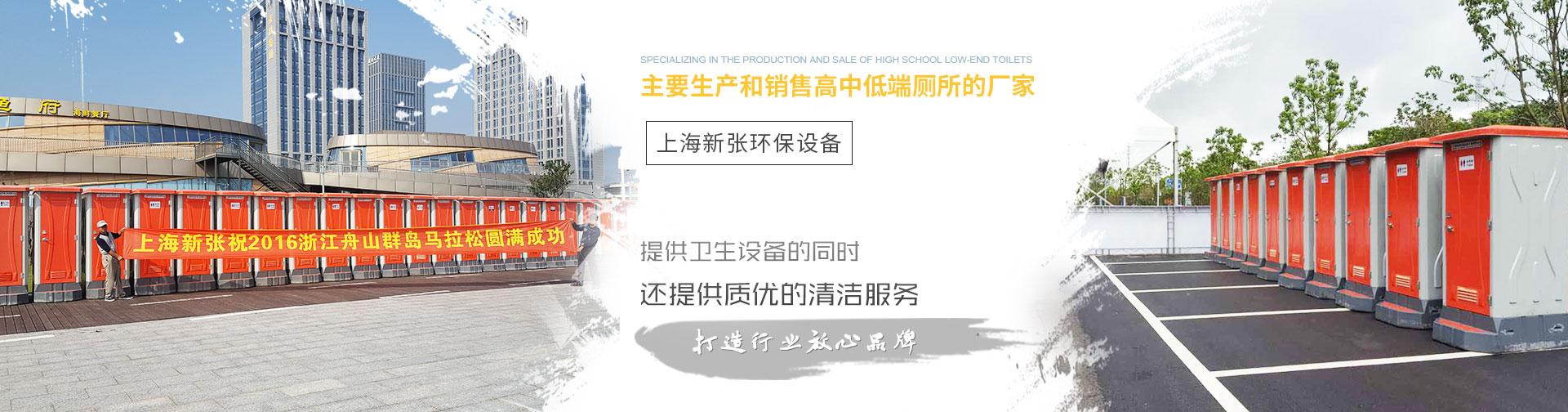 移动厕所租赁价格_上海新张环保设备工程有限公司