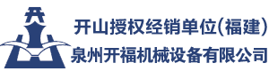 开山授权经销单位(福建)泉州开福机械设备有限公司