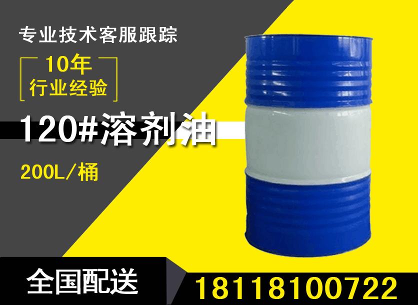 120#溶剂油
