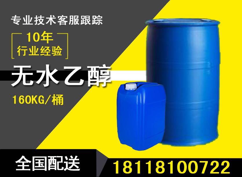 工业级无水乙醇