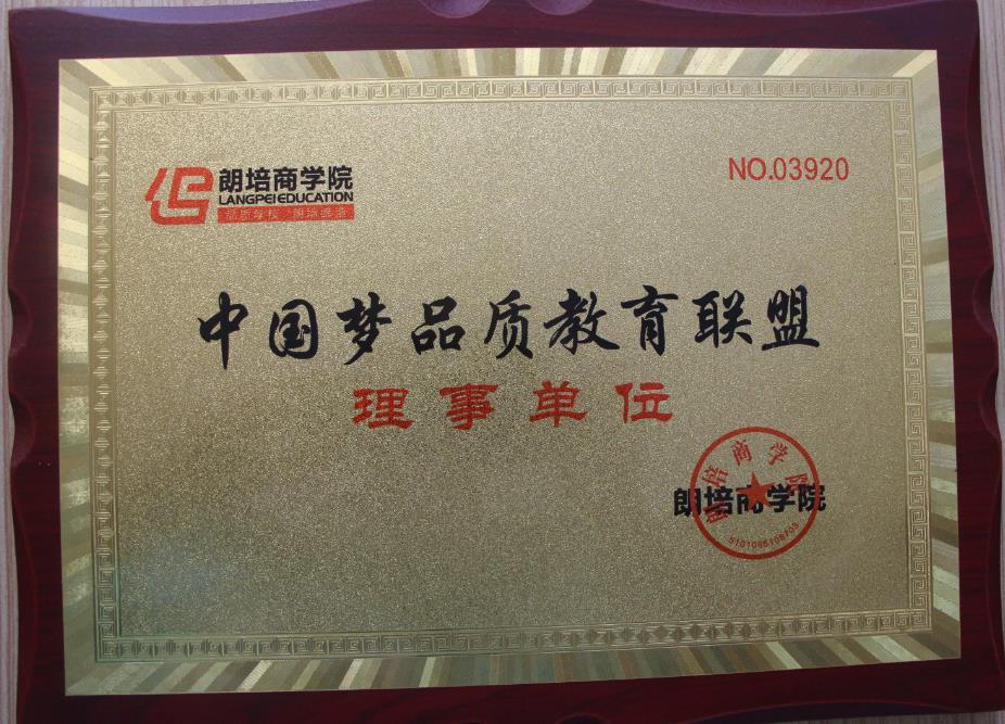 中国梦品质教育联盟理...