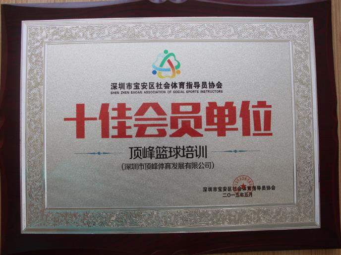 深圳市宝安区社区体育...