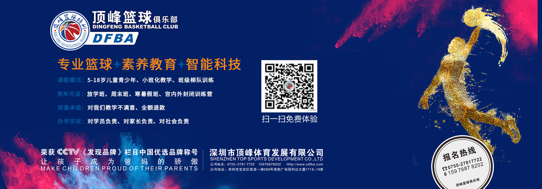 AG平台篮球-荣获中国体育行业优选品牌称号