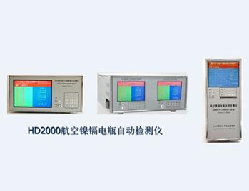 航空鎳鎘電瓶自動化檢測系統