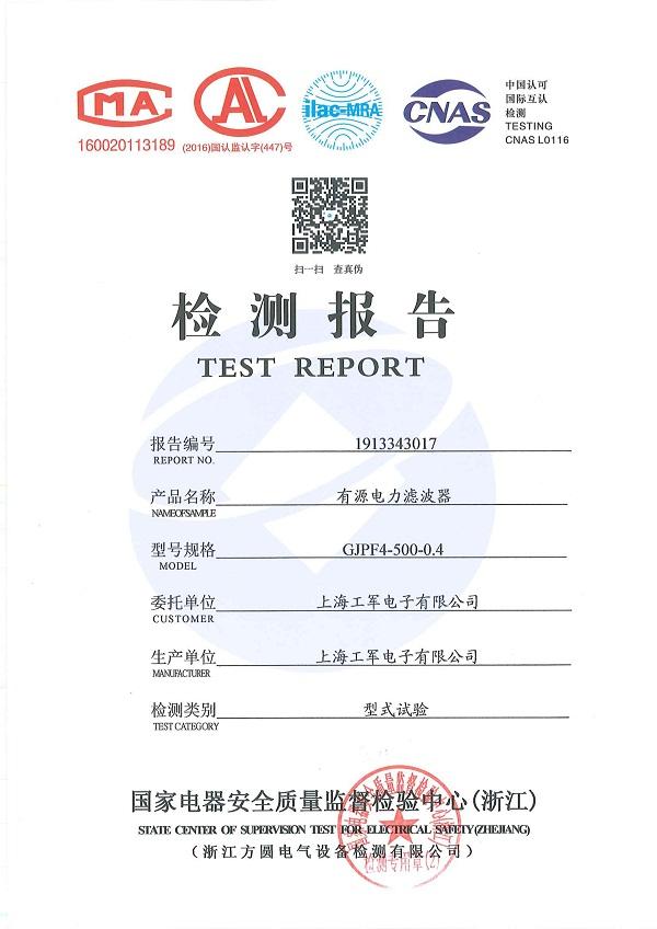 有源電力濾波器檢驗報告