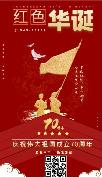 2019国庆放假通知