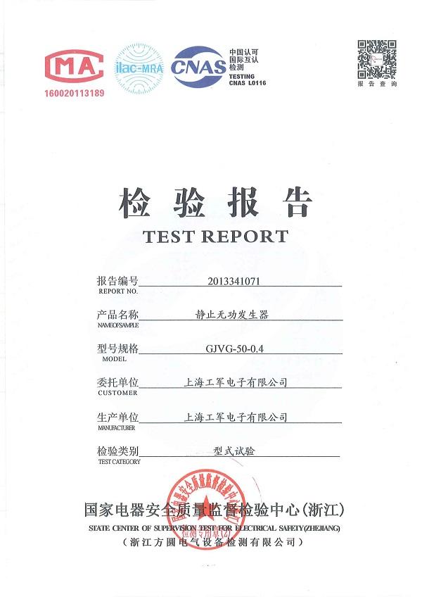 靜止無功發生器檢驗報告
