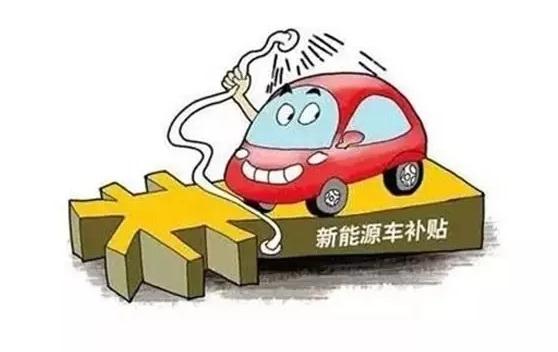 新能源车补贴