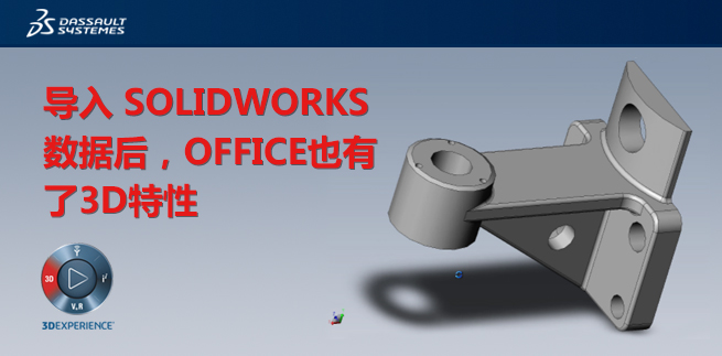 导入SOLIDWORKS数据后,OFFICE也有了3D特性