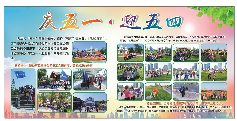 廈門豪盛參加了廈門國際園林博覽苑舉辦的慶五一戶外拓展活動