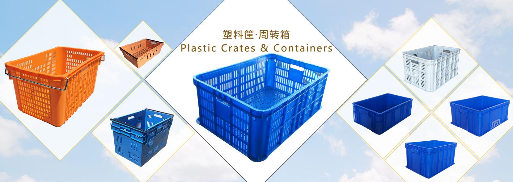 福建塑料周轉箱