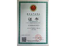 安全生產標準證書