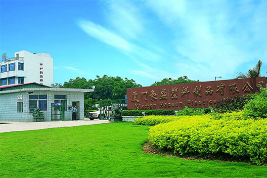 Xiamen Haosen Plastic Products Co.,Ltd.
