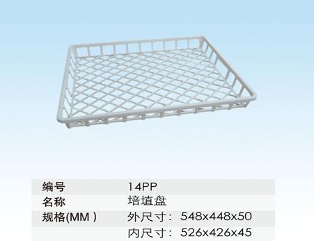 HS-14PP Plastic Crate