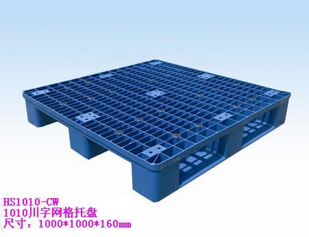 塑料托盤HS1010-CW