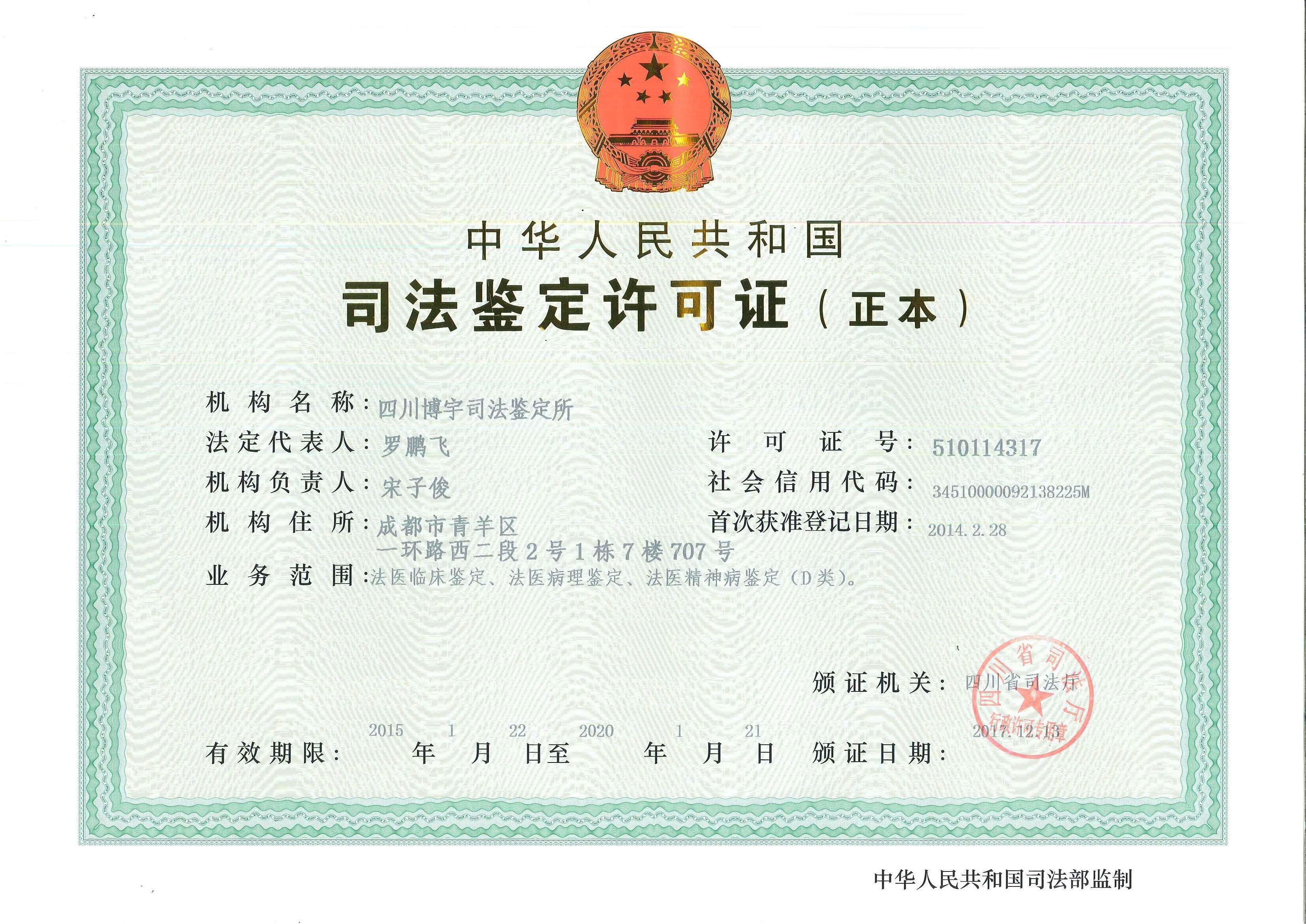 四川博宇司法鉴定所司法鉴定许可证