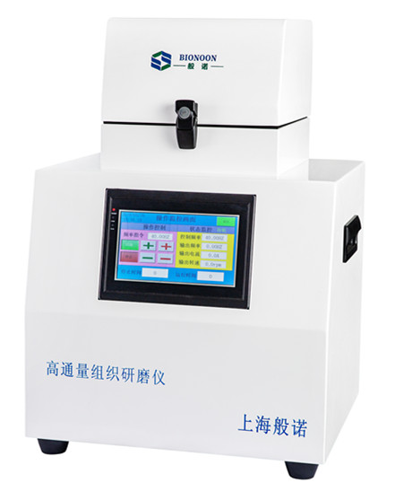 Bionoon-96高通量組織研磨儀