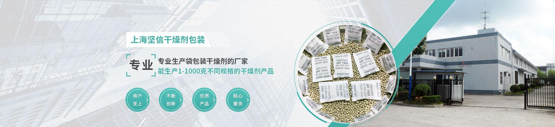 硅胶干燥剂厂家-网站商城