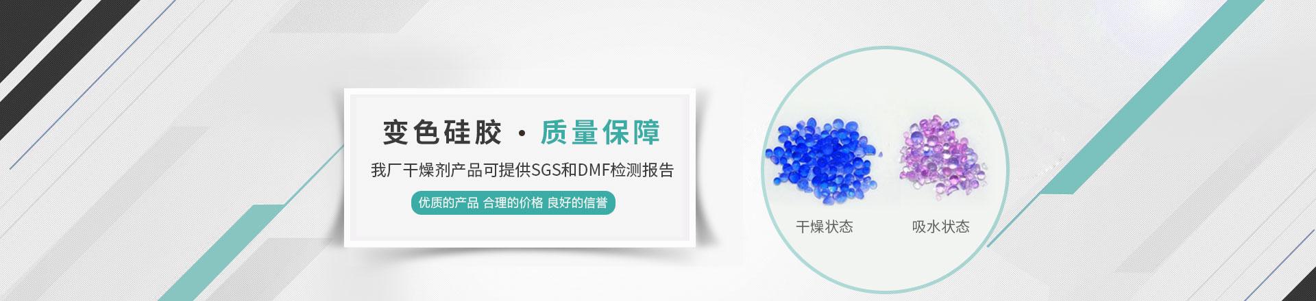 硅胶干燥剂价格
