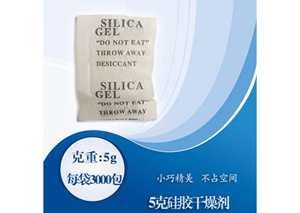 5克硅胶干燥剂