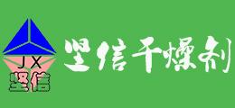 上海硅胶干燥剂厂家