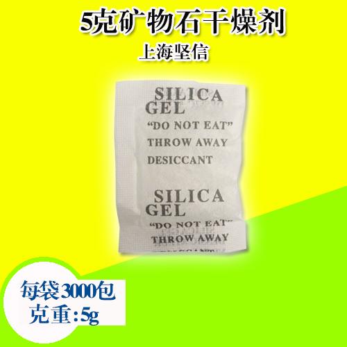 5克矿物石干燥剂