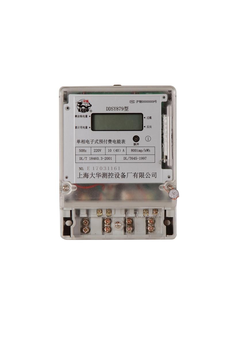 DDSY879-E型单相电子式预付费电能表