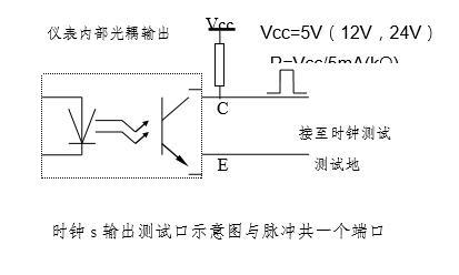 DDSY879-F单相电子式预付费电能表(多费率型)时针s输出测试口示意图