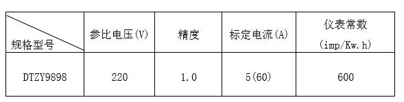 DTZY9898型三相远程费控智能电能表型号规格