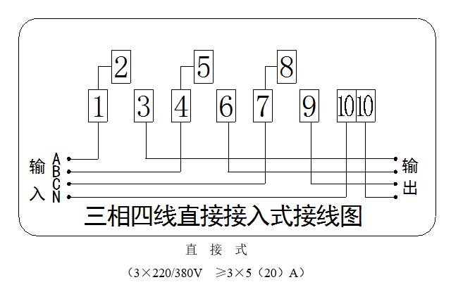 DTZY9898型三相远程费控智能电能表接线图