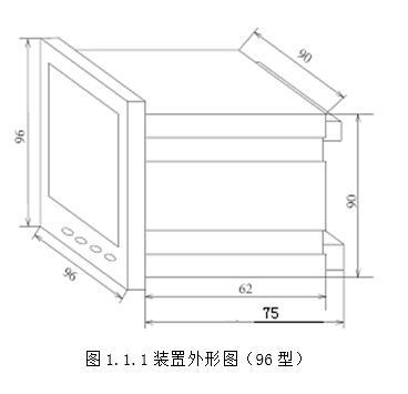 DH96-EHL3笔段式液晶网络多功能表装置外形图