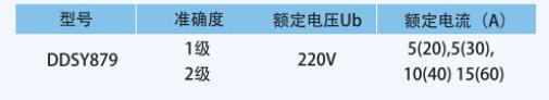 DDSY879单相电子式预付费电能表规格图