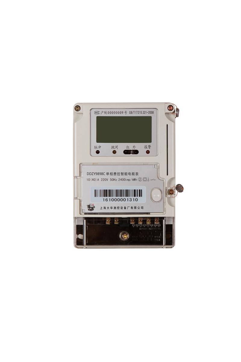 DDZY9898-Q单相远程费控智能电能表(智能公寓型)