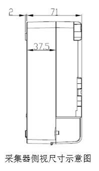 采集器侧视尺寸示意图