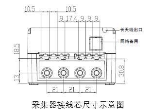 采集器接线芯尺寸示意图