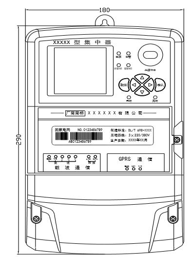 DH6200-JZ5型集中抄表终端外形尺寸图